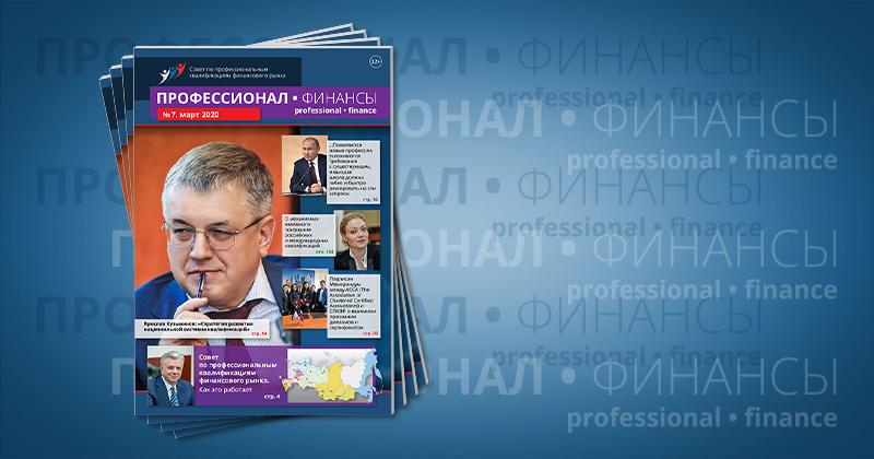 Журнал «ПРОФЕССИОНАЛ • ФИНАНСЫ», № 7, март 2020